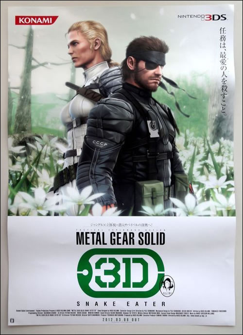 MGS3D-Promo-Material-1