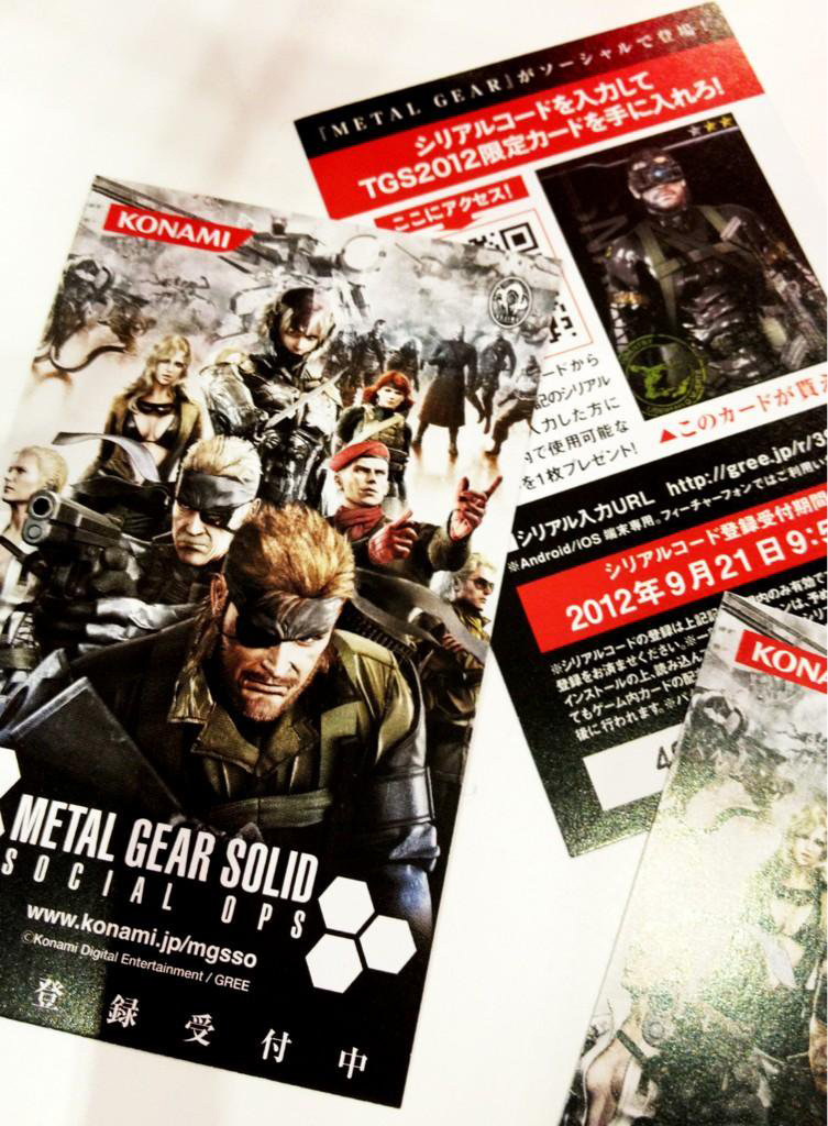 Metal-Gear-Social-Ops-Flyers