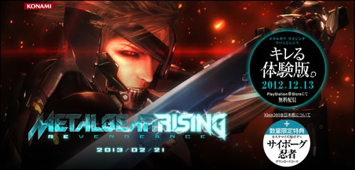 Metal-Gear-Rising-Revengeance-Demo-PSN-Japan