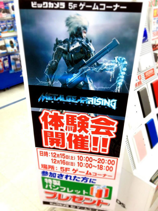 Metal-Gear-Rising-Store