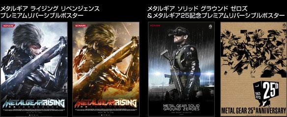 Metal-Gear-Posters