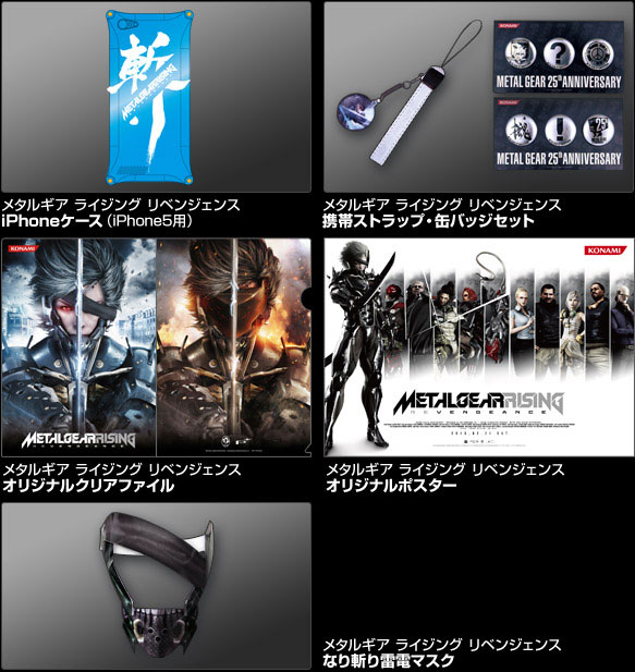 Metal-Gear-Rising-Goodies