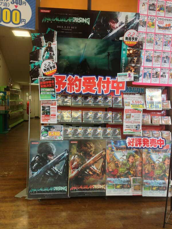 Metal-Gear-Rising-Japan-Store