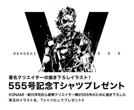 Dengeki-555-MGSV
