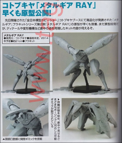 Metal-Gear-Ray-Kotobukiya-Prototype