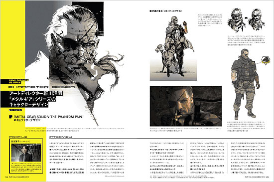 Shinkawa-MGSV-Art-MDN-Scan