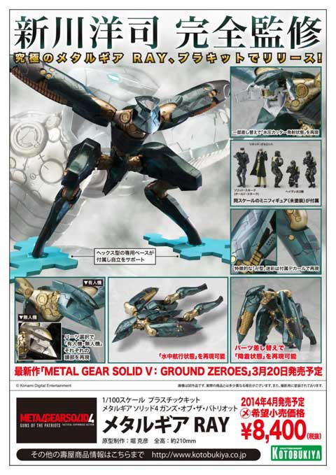 Kotobukiya-Metal-Gear-RAY-1