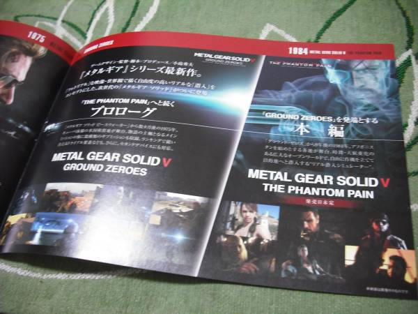 MGSV-Ground-Zeroes-Pamphlet-2