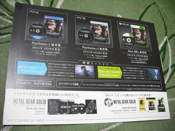 MGSV-Ground-Zeroes-Pamphlet-3