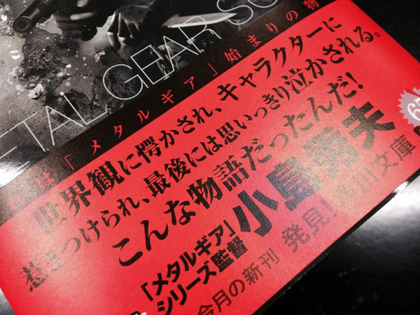 Metal-Gear-Solid-3-Novel-Band