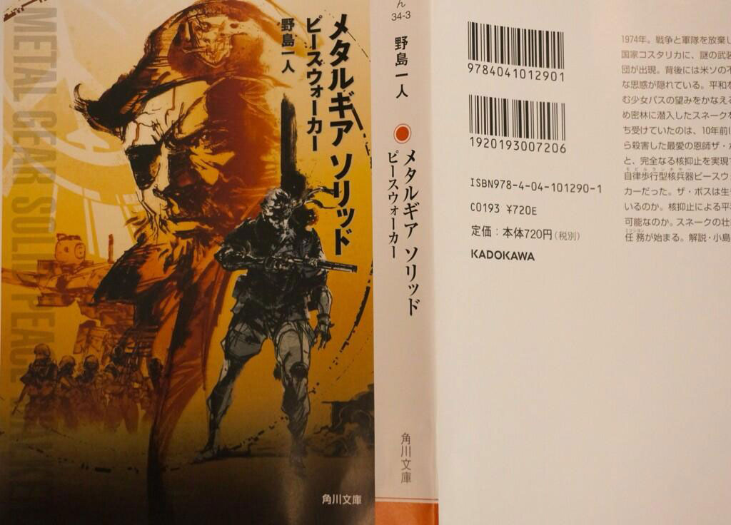 MGS-Peace-Walker-Novel-Cover