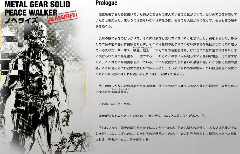 MGS-Peace-Walker-Novel-Sample