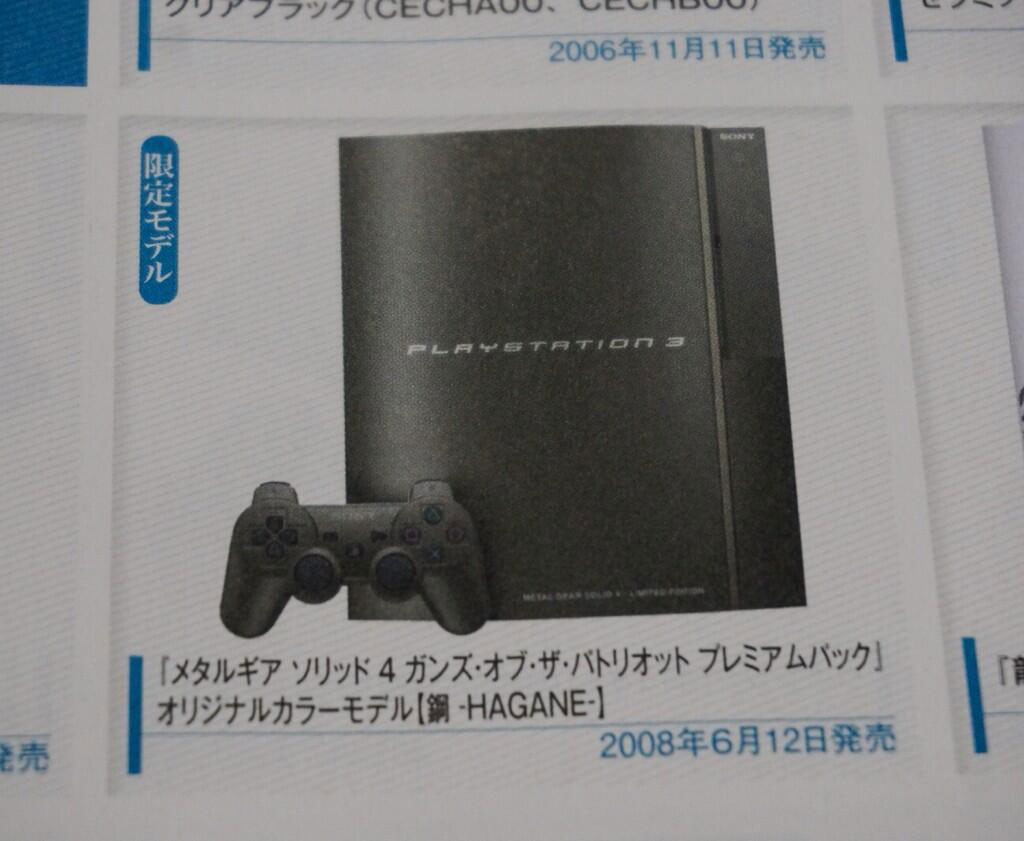 MGS4-Gun-Metal-PS3
