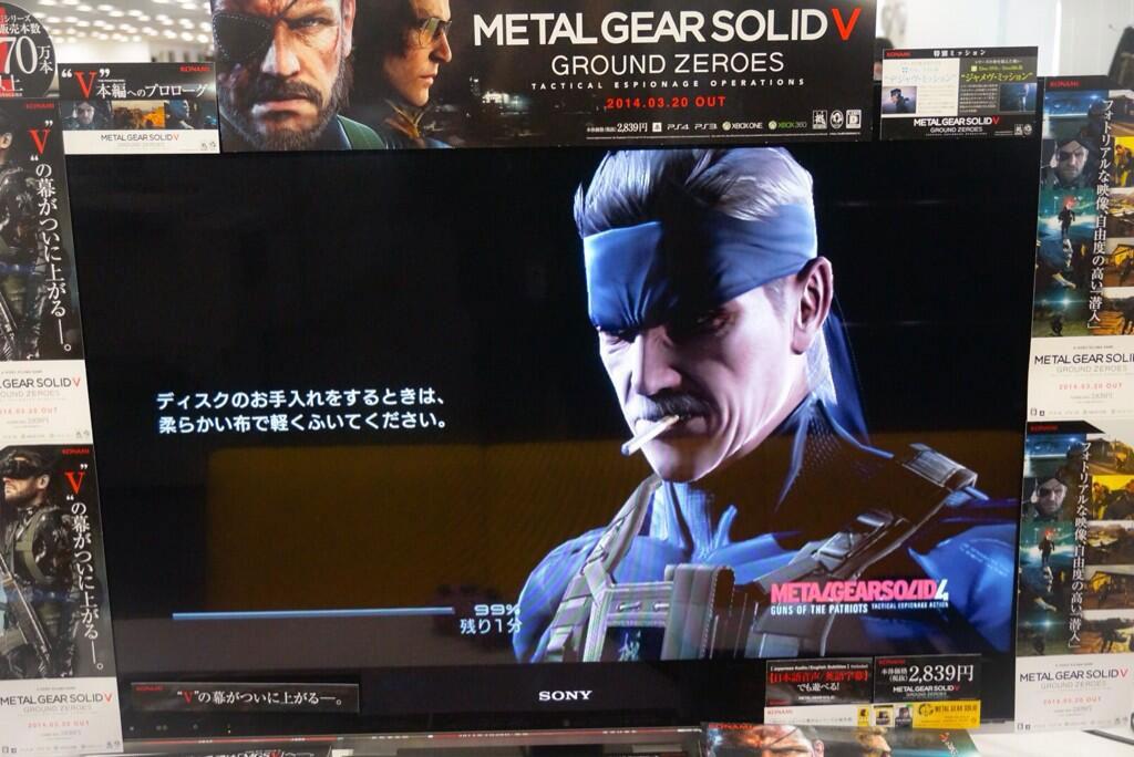 MGS4-Loading-Screen