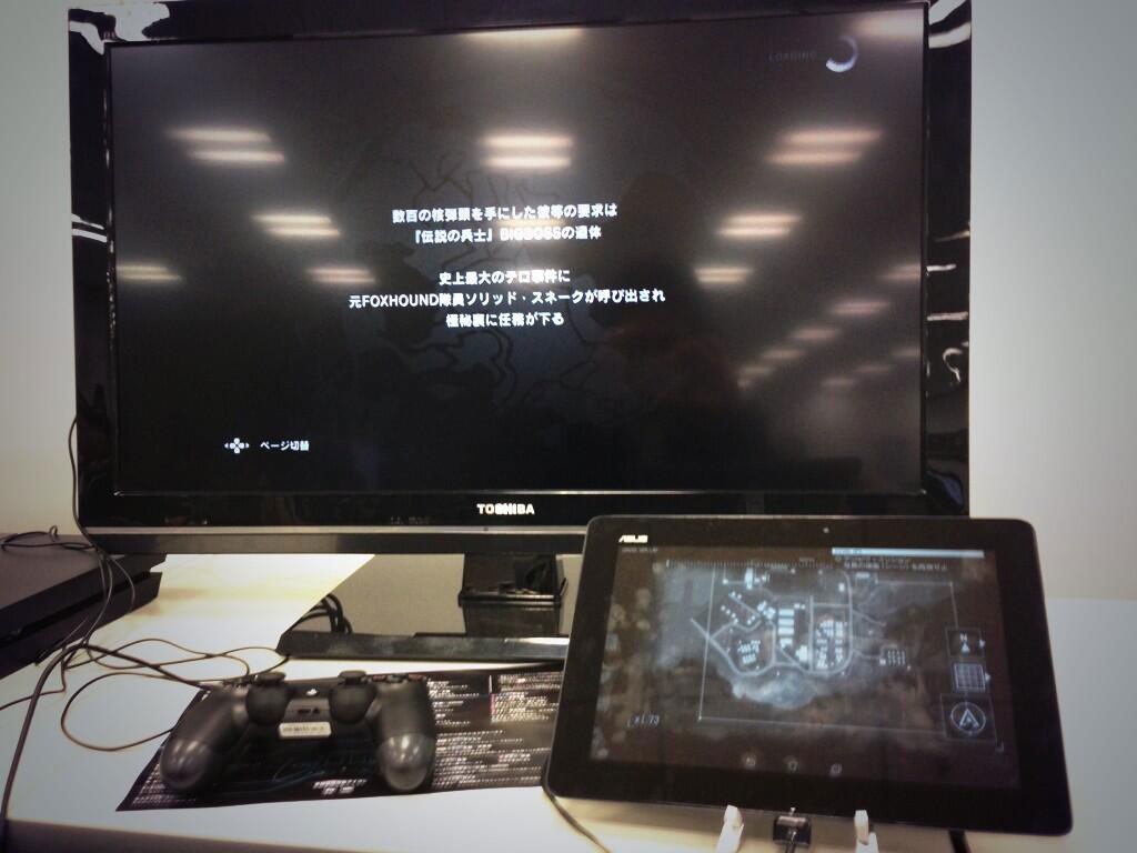 MGSV-GZ-Boot-Camp-Japanese-Media-4