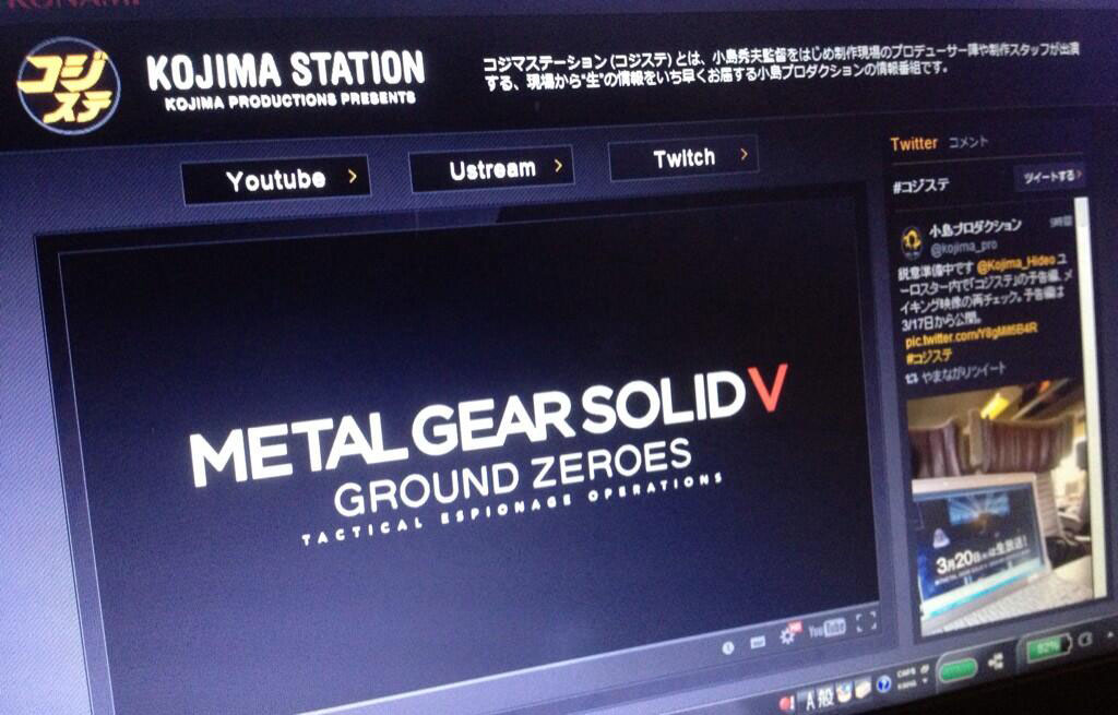 Kojima-Station-Website-Teaser