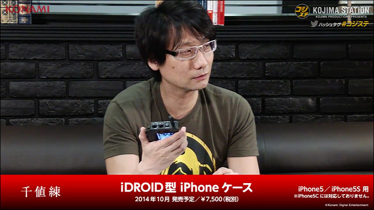 Kojima-Station-4-Kojima-Idroid-iPhone-Case-3