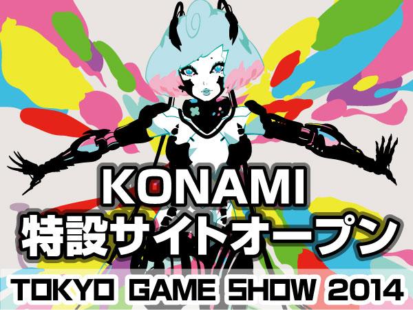 TGS-2014-Konami