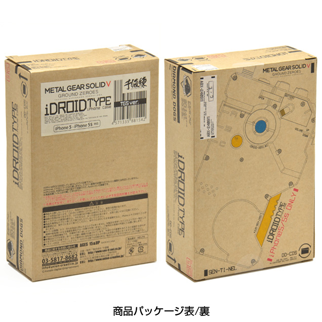 iDroid-iPhone-Case-Sentinel-Box