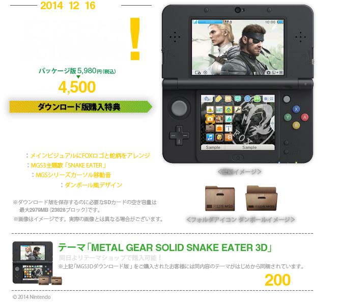 MGS3-Snake-Eater-3D-New-3DS