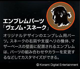 MGSV-Custom-Emblem-Venom-Snake