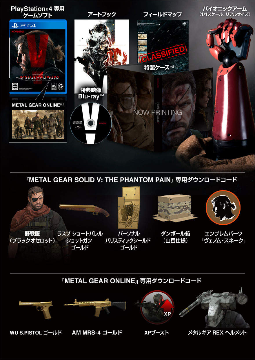 MGSV-TPP-Premium-Package-Contents