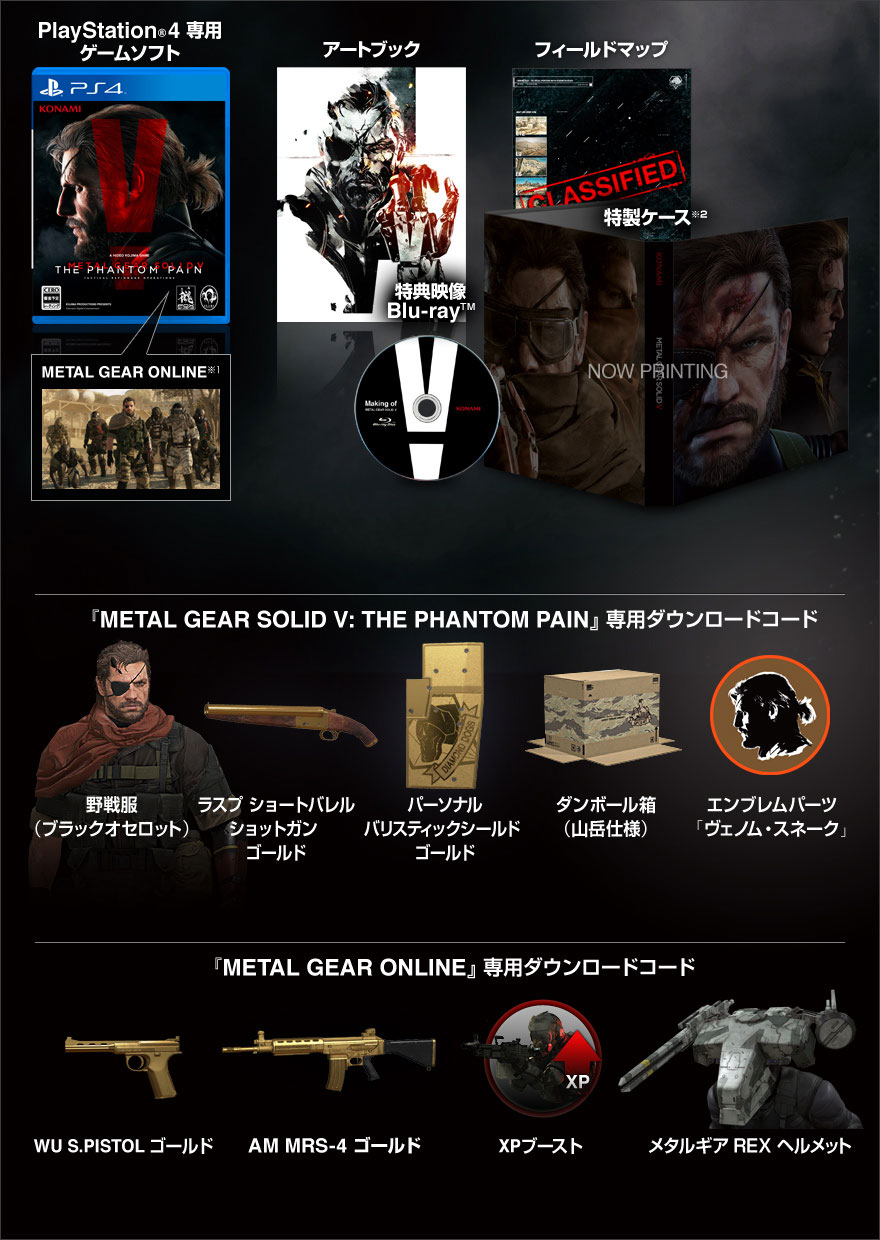 Versions And Collectors Editions For Metal Gear Solid V The Ps4metal Phantom Pain Reg 2 Mgsv Tpp Special Edition Contents