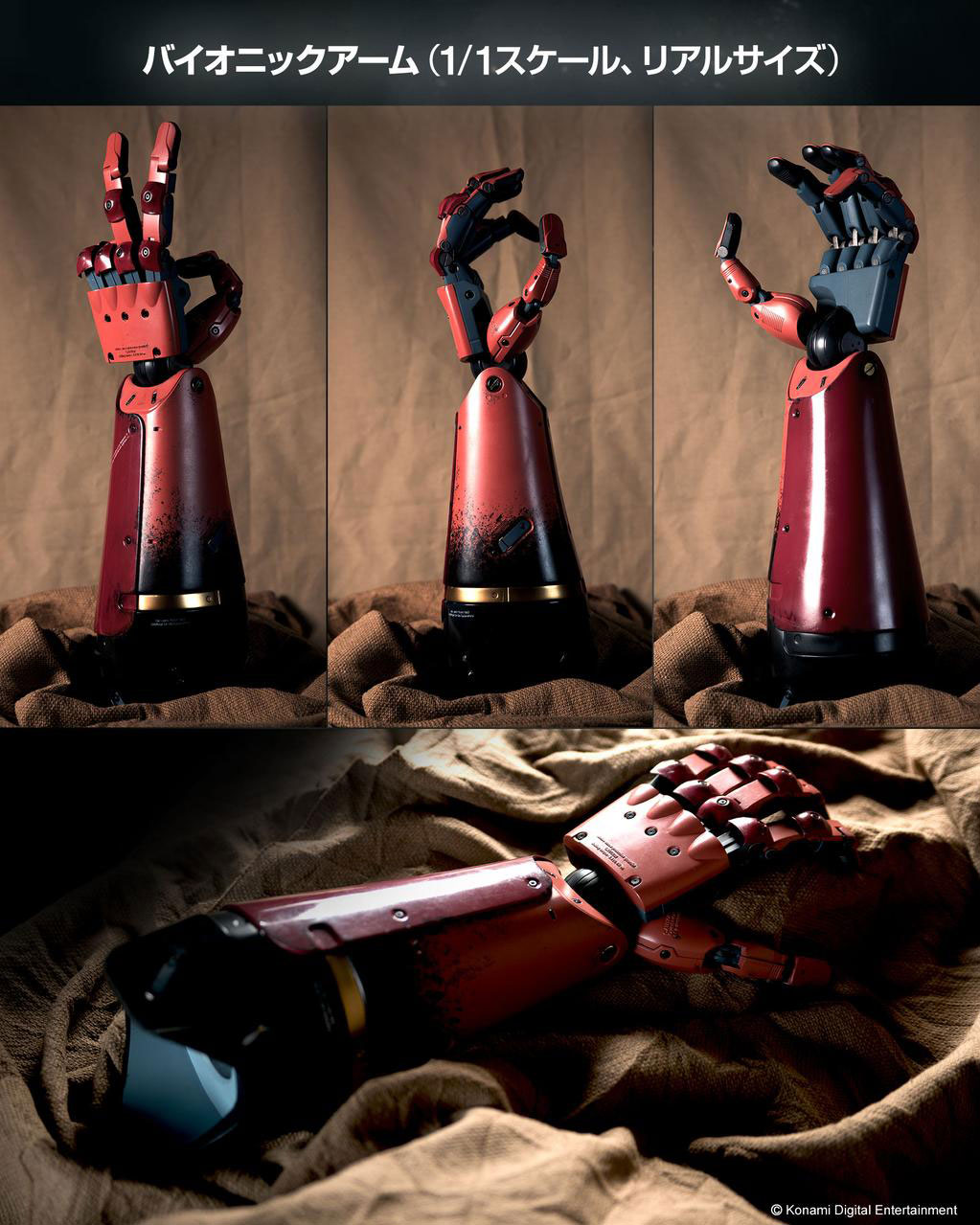 MGSV-The-Phantom-Pain-Collector's-Edition-Arm