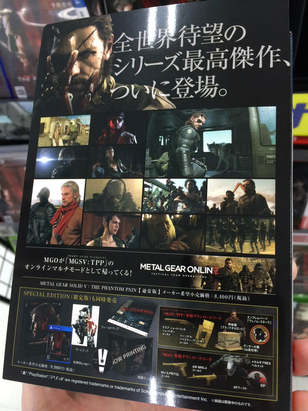 MGSV-The-Phantom-Pain-Dummy-Pack-2