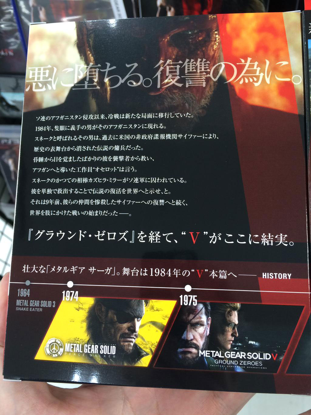 MGSV-The-Phantom-Pain-Dummy-Pack-3