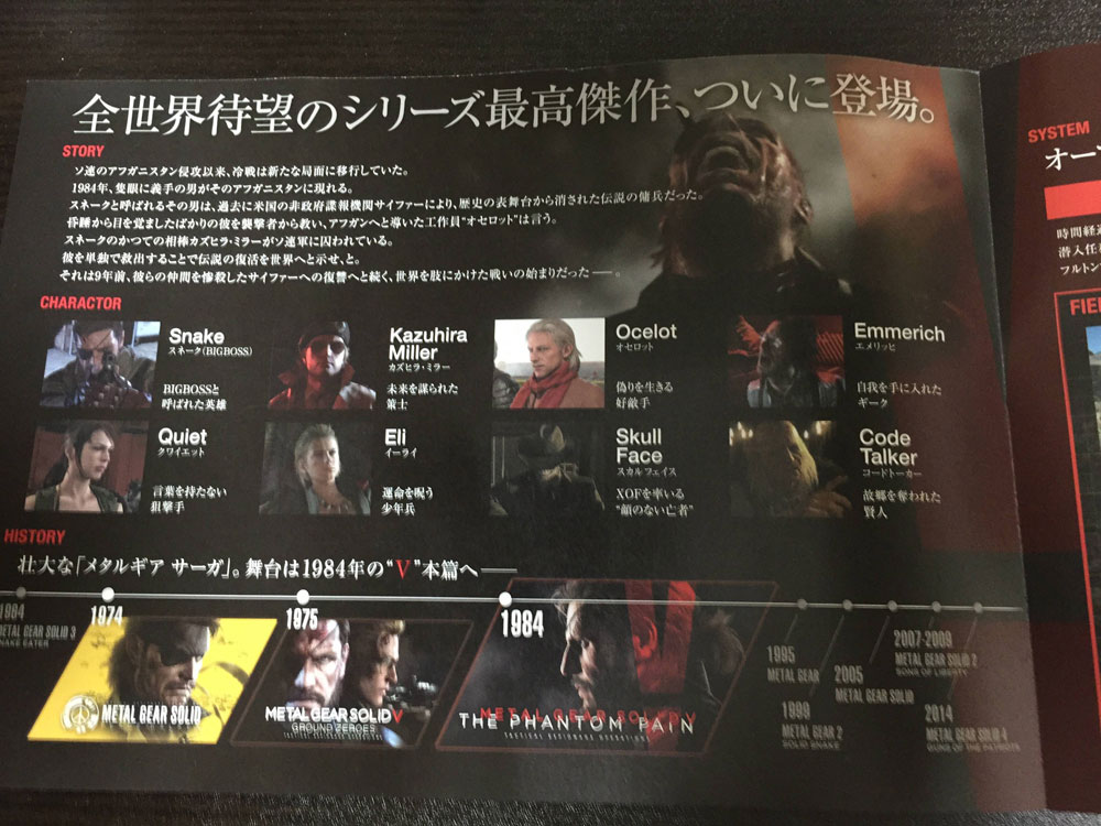 MGSV-TPP-Japan-Pamphlet-3