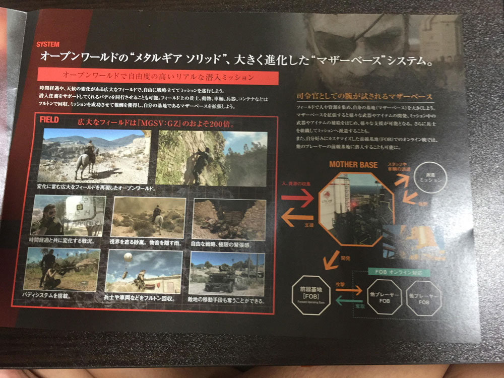 MGSV-TPP-Japan-Pamphlet-5