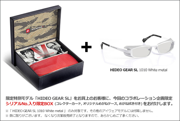 JF-REY-Hideo-Gear-White-Metal-Collector's-Box