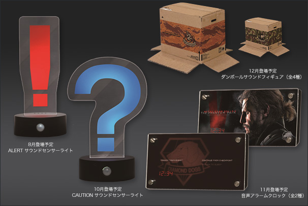 MGSV-The-Phantom-Pain-Taito-Prizes