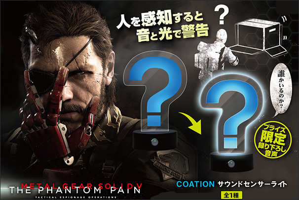 MGSV-The-Phantom-Pain-Taito-Question-Mark
