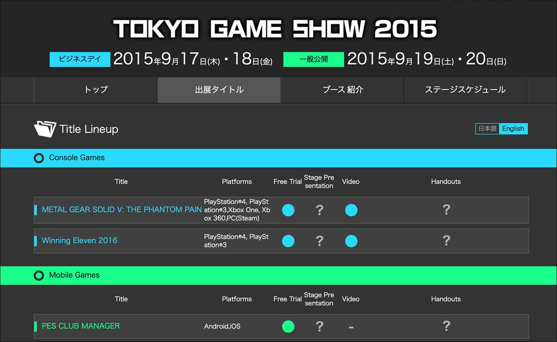 Konami-TGS-2015-site