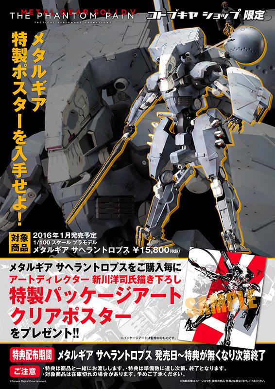 Kotobukiya-Metal-Gear-Sahelanthropus-22