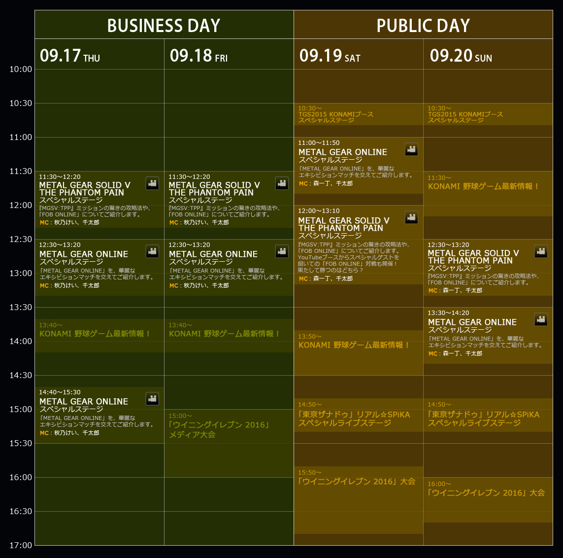 MGSV-TGS-2015-Schedule