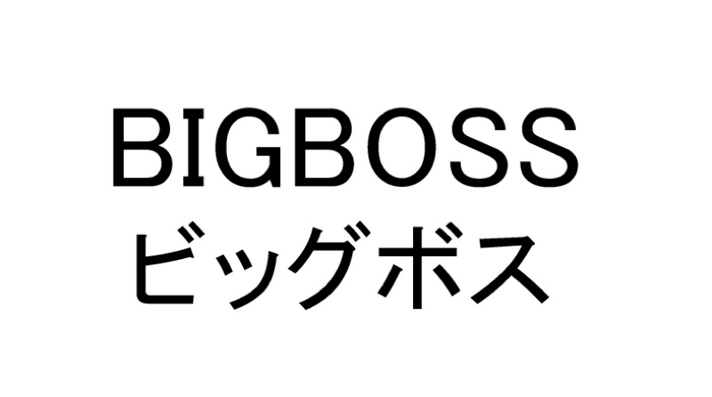 Big-Boss-Pachinko-Trademark