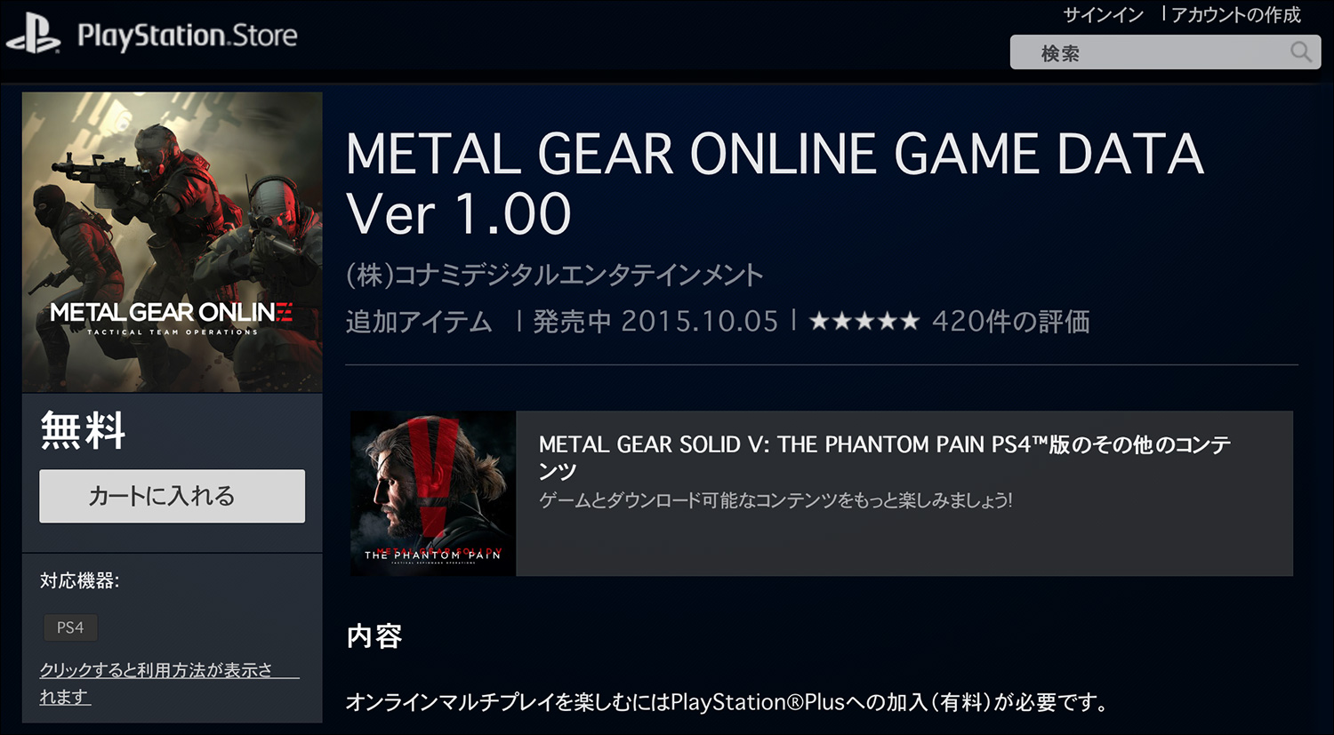 Metal-Gear-Online-Japanese-PlayStation-Store