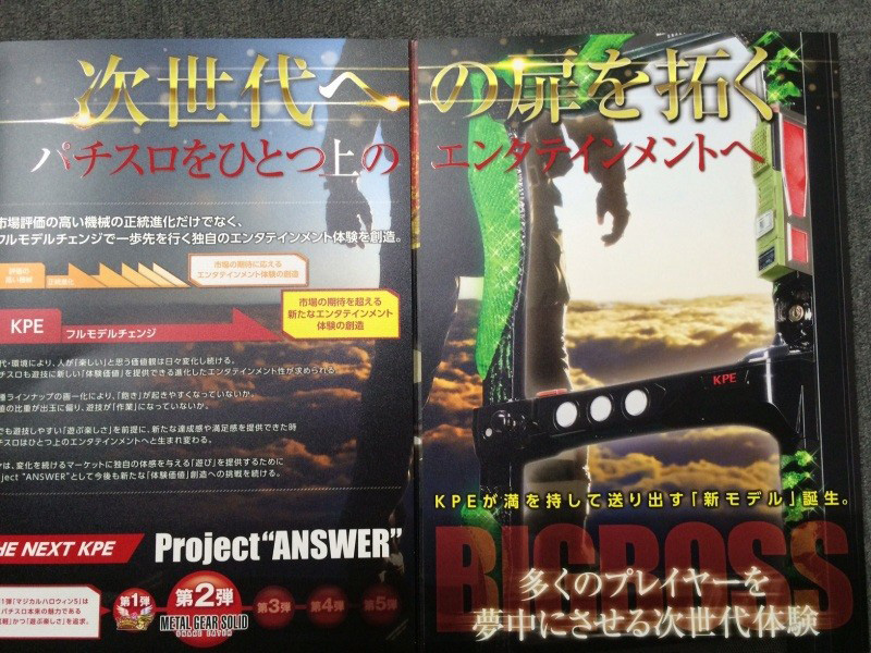Metal-Gear-Solid-Snake-Eater-Pachinko-Flyer-1