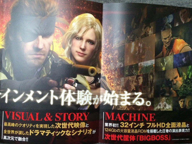 Metal-Gear-Solid-Snake-Eater-Pachinko-Flyer-3