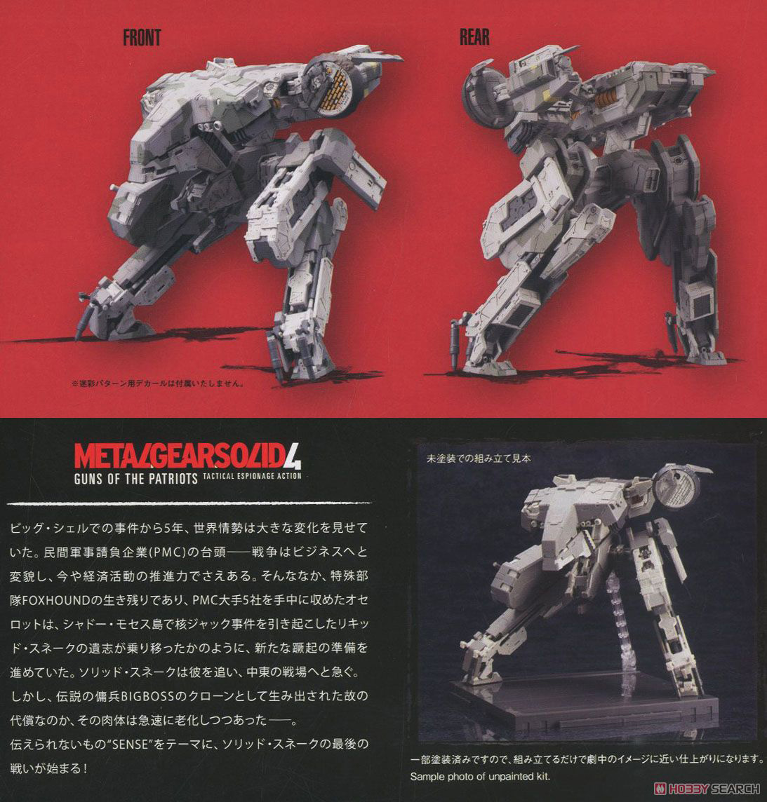kotobukiya-rex-metal-gear-solid-4-version-front-and-back