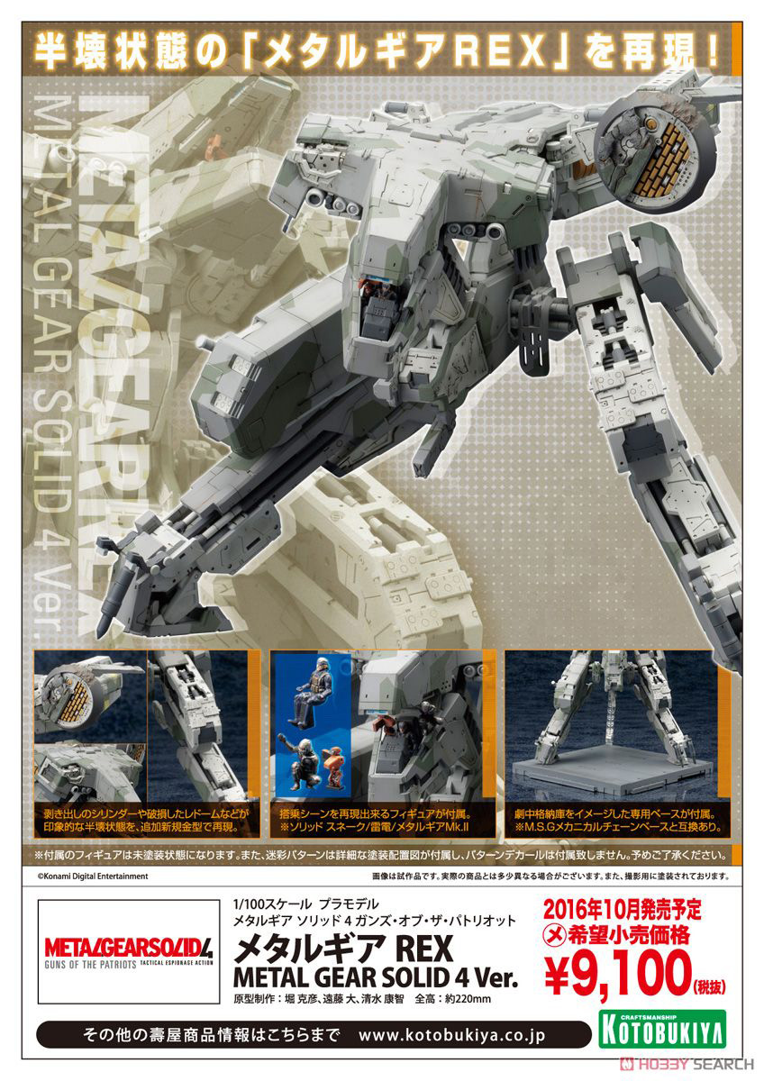 kotobukiya-rex-metal-gear-solid-4-version-leaflet